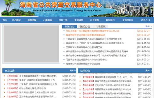 海南政府采购7月起实行全流程电子化