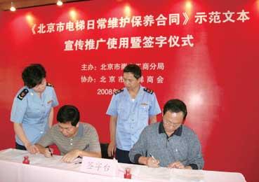 《北京市电梯日常维护保养合同》范本