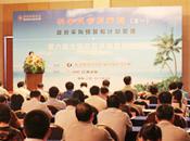 第六届全国政府采购监管峰会