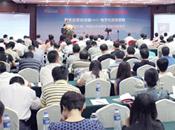 第七屆全國政府采取監管峰會