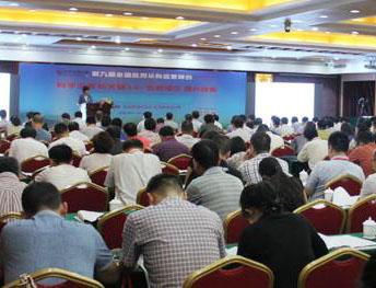 第九屆全國政府采購監管峰會