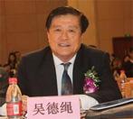 北京建筑研究院总工吴德绳