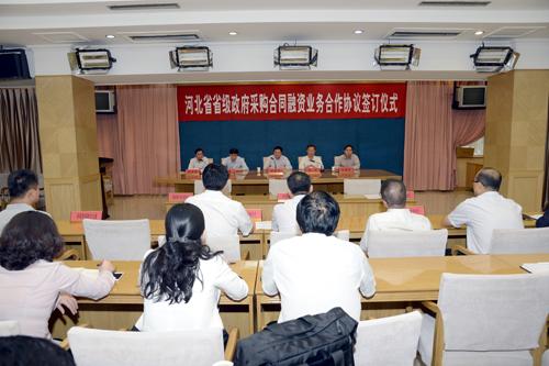 河北政采合同融资业务合作协议签约仪式举行