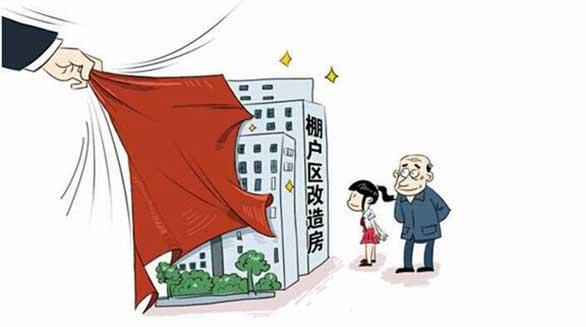 [视频]广西棚户区改造将采用政府购买服务模式