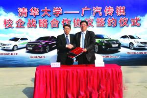 广汽传祺携手清华汽车工程系签战略合作协议