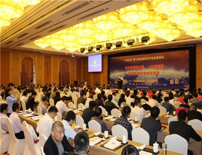 第十屆全國政府采購監管峰會