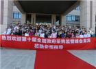 第十届政府采购监管峰会参会嘉宾在吉利春晓基地合影留念。