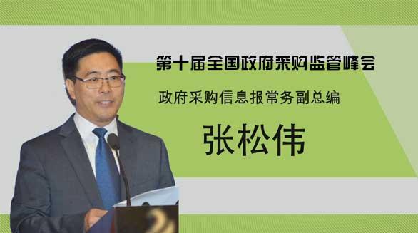200余名政府采購人士齊聚寧波 張松偉主持會議