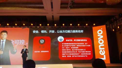 政务互联网+创新发展论坛在京召开