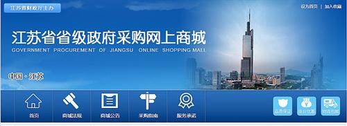 江苏省省级<a href=http://www.caigou2003.com target=_blank class=infotextkey><a href=http://www.caigou2003.com/ target=_blank class=infotextkey>政府采购</a>网</a>上商城