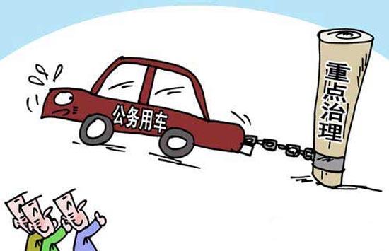 中央纪委:公车违规问题被查处最多