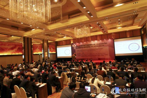第三届中韩汽车产业发展研讨会