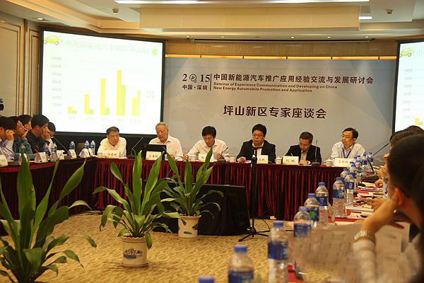 中国新能源汽车推广应用经验交流与发展研讨会