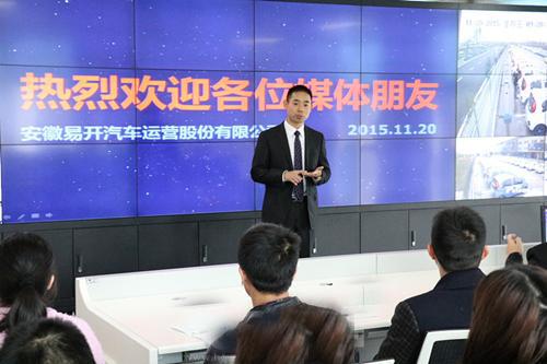 芜湖迎来首家电动汽车租赁公司