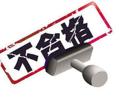 北京木家具不合格率居首