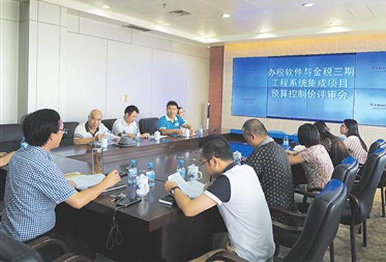 广西国税局政府采购预算评审会现场。