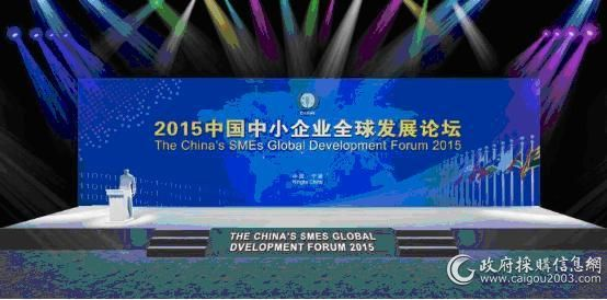 2015中国中下企业全球发展论坛