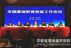 11月30日,全国基础教育装备工作会议在南京召开。各省(区、市)和新疆生产建设兵团教育行政部门、教育装备部门有关同志等约百人参加了此次会议。
