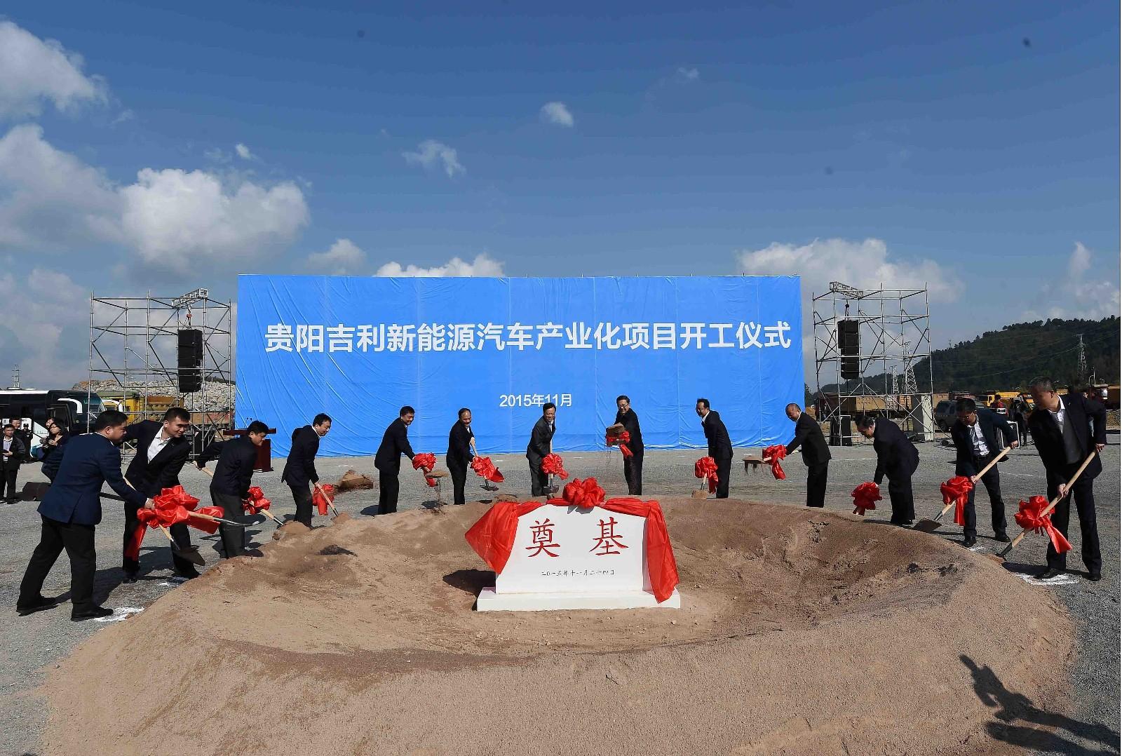 贵阳吉利新能源汽车产业化项目开工仪式