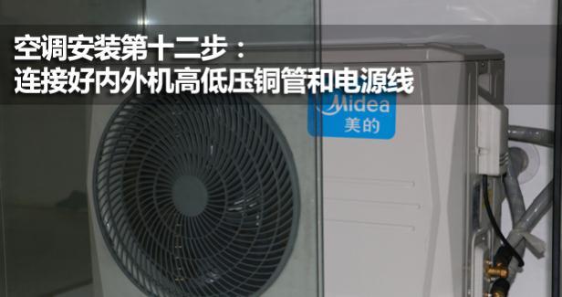 空调安装正确又官方的流程究竟是怎样?看专业安装师傅为你详细展示。