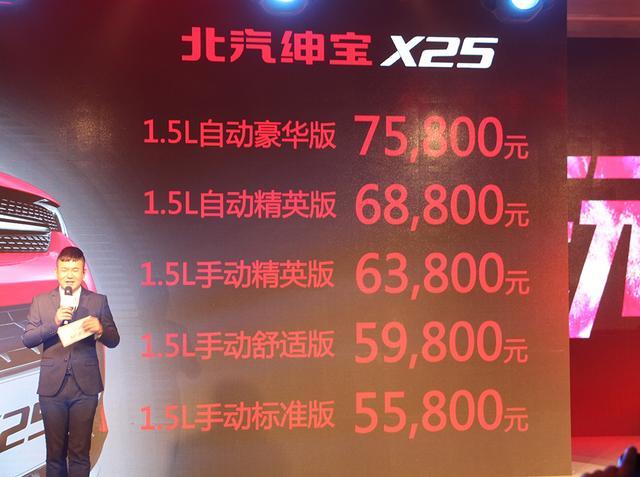 北汽绅宝X25正式上市 售价5.58-7.58万元