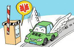 山西新能源汽车省境高速收费减半