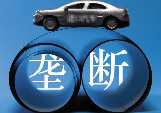 汽车反垄断指南明年发布高清图片