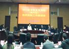 教育部直属高校(南片区)政府采购工作座谈会。