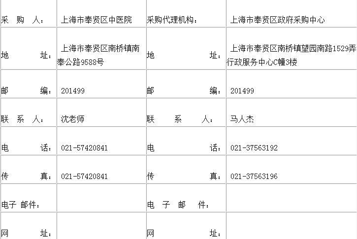 上海市奉贤区政府<a href=http://www.caigou2003.com target=_blank class=infotextkey>采购信息</a>2015-179--奉贤区中医院空调采购的公开招标公告