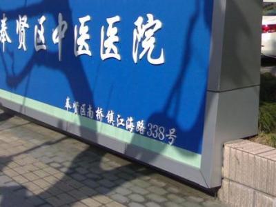 [s]上海奉贤区中医院<a href=http://kongtiao.caigou2003.com/ target=_blank class=infotextkey>空调采购</a> 预算930万元