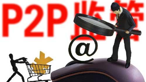 """别让P2P监管""""红线""""变""""虚线"""""""