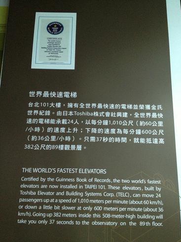 台北101大楼拥有两部全世界最快速的电梯。