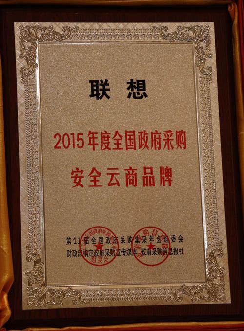 """联想荣获""""2015年度全国政府采购安全云商品牌"""""""