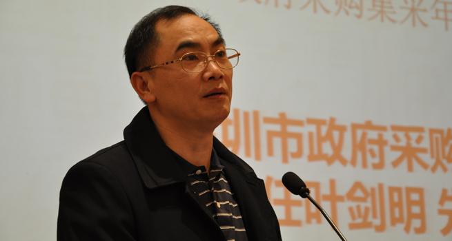 深圳市政府采购中心主任叶剑明发表主题演讲