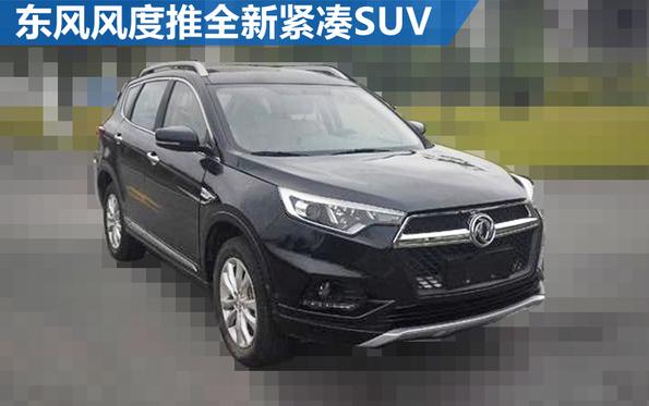 东风风度MX3-2016将上市自主品牌新车 多款SUV领衔高清图片