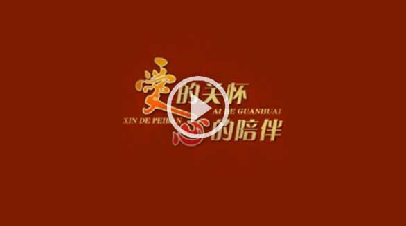 聚焦《北京市居家养老服务条例》实施进展