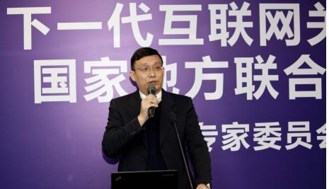 下一代互联网国家工程中心主任刘东