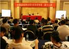 全国政府采购法规与实务研修班(第18期)召开