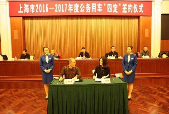 """上海市公务用车""""四定""""签约仪式"""