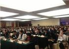 中国PPP百人沙龙首届高峰论坛
