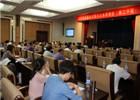 全国龙8国际法规与实务研修班(第20期)召开