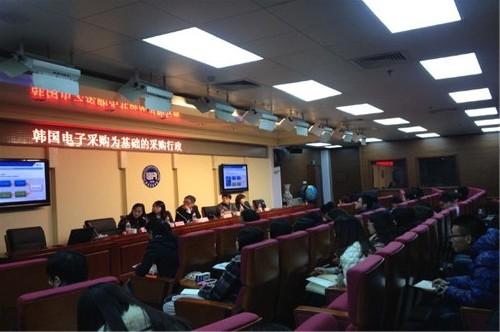 韩国电子采购为基础的采购行政学术讲座召开