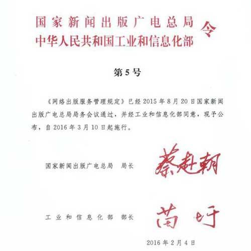 网络出版服务管理规定3月开始施行
