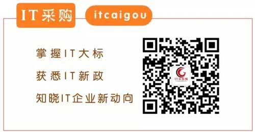<a href=http://it.caigou2003.com/ target=_blank class=infotextkey>IT采购</a>微信号-itcaigou