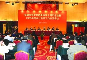 北京专员办业务五处开展部门决算审核工作
