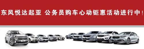 东风悦达起亚 公务员购车心动钜惠活动进行中!