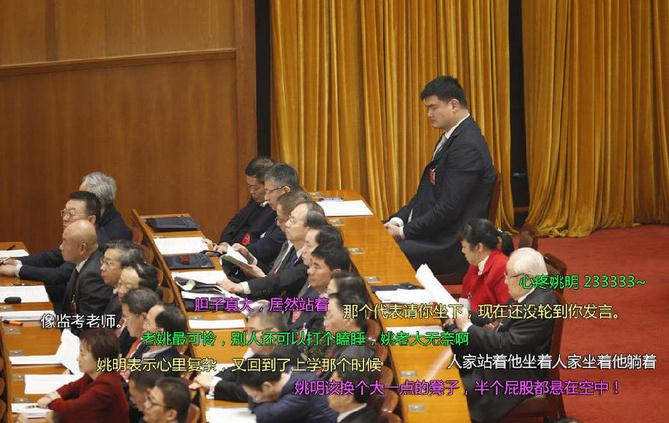 3月3日,全国政协十二届四次会议在人民大会堂开幕。姚明貌似没有同桌。