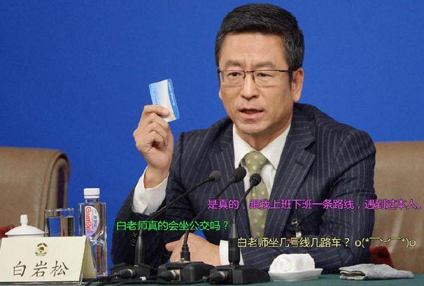 """3月7日,全国政协十二届四次会议新闻中心,白岩松回答记者提问时表示随身带:""""手绢""""和""""地铁卡""""。"""