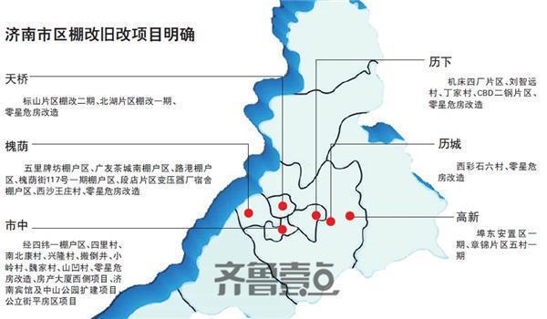 济南:购买棚改服务有了依据