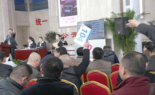 河北省直公车首创公益拍卖_政采资讯_报纸文